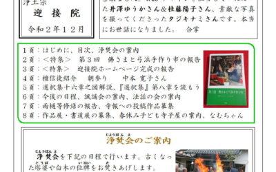 寺報「来光」28号